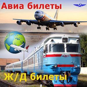 Авиа- и ж/д билеты Холмогоров