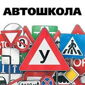 Автошколы Холмогоров