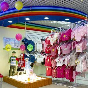 Детские магазины Холмогоров