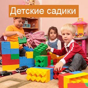 Детские сады Холмогоров