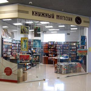 Книжные магазины Холмогоров