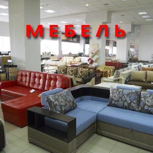Магазины мебели Холмогоров