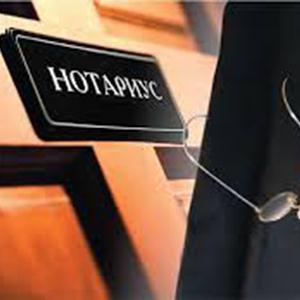 Нотариальные услуги Холмогоров