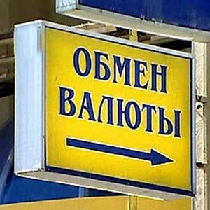 Обмен валют Холмогоров