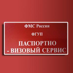 Паспортно-визовые службы Холмогоров