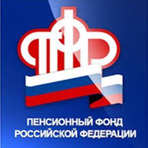 Пенсионные фонды Холмогоров