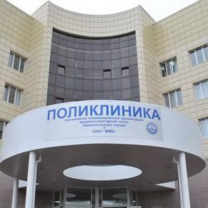 Поликлиники Холмогоров