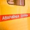 Аварийные службы в Холмогорах