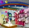 Детские магазины в Холмогорах