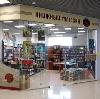 Книжные магазины в Холмогорах