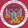 Налоговые инспекции, службы в Холмогорах
