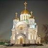 Религиозные учреждения в Холмогорах