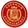 Военкоматы, комиссариаты в Холмогорах