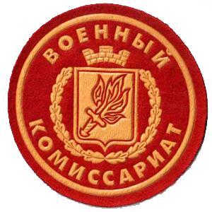 Военкоматы, комиссариаты Холмогоров